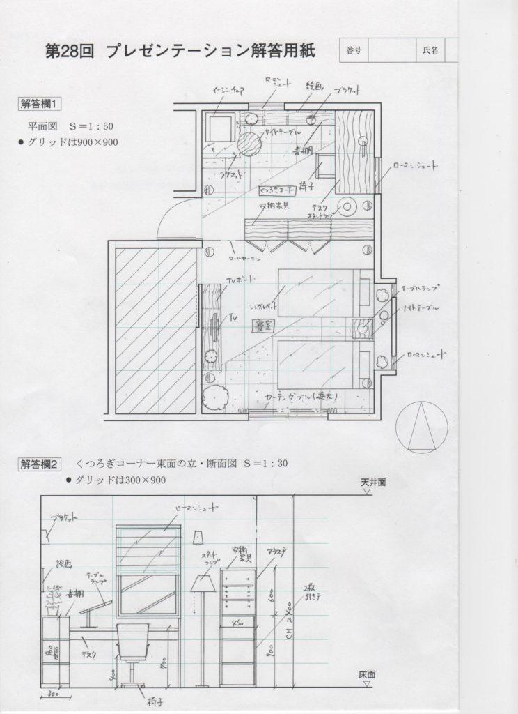 """alt=""""インテリアコーディネーター 製図例3"""""""